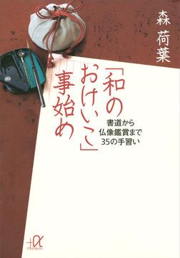 「和のおけいこ」事始め 書道から仏像鑑賞まで35の手習い-電子書籍
