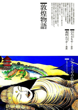 敦煌物語 : 仏教を伝えた人と道-電子書籍