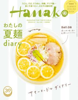 Hanako(ハナコ) 2018年 8月9日号 No.1161 [夏の麺。]-電子書籍