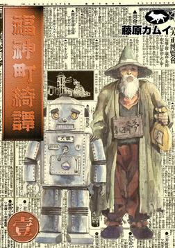 福神町綺譚 (1)-電子書籍