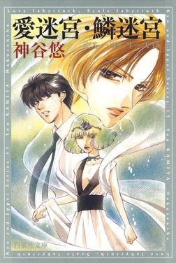 愛迷宮・鱗迷宮 -京&一平シリーズ 15--電子書籍