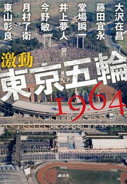 激動 東京五輪1964-電子書籍