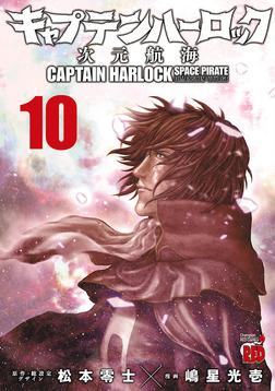 キャプテンハーロック~次元航海~ 10-電子書籍