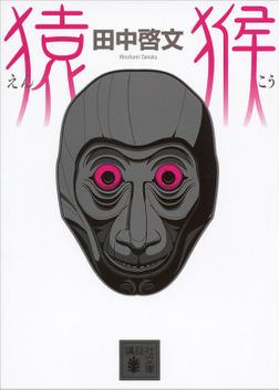 猿猴-電子書籍