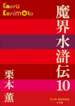 P+D BOOKS 魔界水滸伝 10-電子書籍