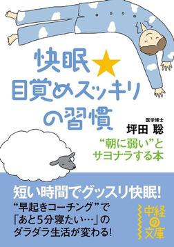 快眠★目覚めスッキリの習慣-電子書籍