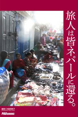 旅人は皆ネパールに還る。-電子書籍
