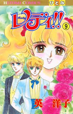レディ!!(ひとみ・コミックス版) 9-電子書籍