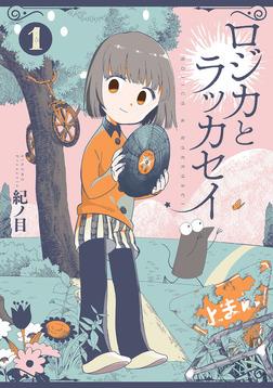 【期間限定 試し読み増量版】ロジカとラッカセイ 1巻-電子書籍
