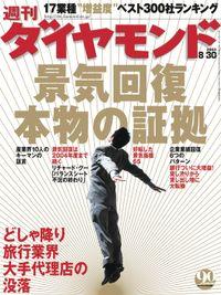 週刊ダイヤモンド 03年8月30日号