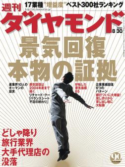 週刊ダイヤモンド 03年8月30日号-電子書籍