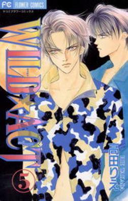 WILD☆ACT(5)-電子書籍