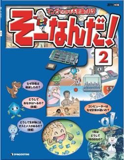 マンガでわかる不思議の科学 そーなんだ! 2-電子書籍