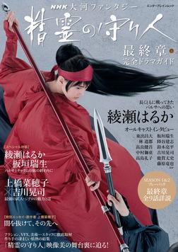 NHK 大河ファンタジー 精霊の守り人 最終章 完全ドラマガイド-電子書籍