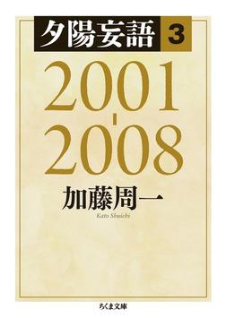 夕陽妄語3 2001‐2008-電子書籍
