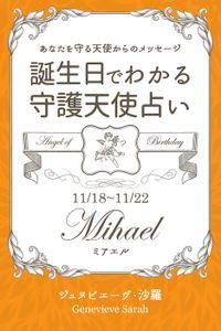 11月18日~11月22日生まれ あなたを守る天使からのメッセージ 誕生日でわかる守護天使占い