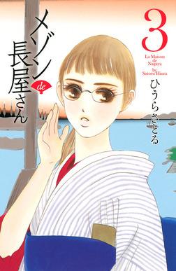 メゾンde長屋さん(3)-電子書籍