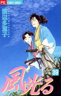 風光る(39)-電子書籍
