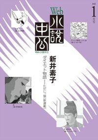 Web小説中公 ダイエット物語 ただし、猫 第1回