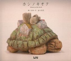 ホシノキオク Memory of the Earth-電子書籍