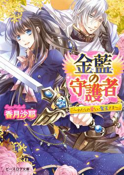 金藍の守護者1 ~わたしの愛しい聖王さま~-電子書籍