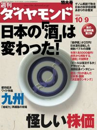 週刊ダイヤモンド 04年10月9日号