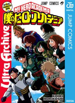 僕のヒーローアカデミア公式キャラクターブック Ultra Archive-電子書籍