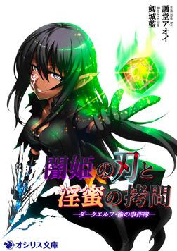 闇姫の刃と淫蜜の拷問 ―ダークエルフ・衛の事件簿―-電子書籍