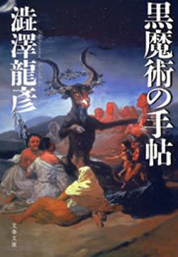 黒魔術の手帖-電子書籍