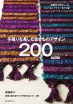 手織りを楽しむ まきものデザイン200 増補改訂版