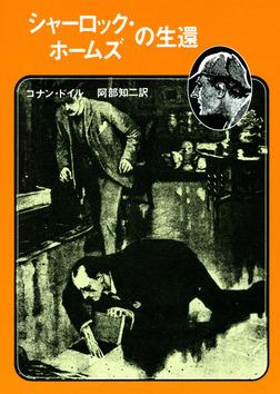 シャーロック・ホームズの生還【阿部知二訳】-電子書籍