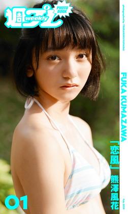 <週プレ PHOTO BOOK> 熊澤風花「恋風」-電子書籍
