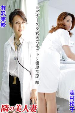 隣の美人妻 有沢実紗 志村玲子 巨尻ナース&女医のネットリ濃厚治療 編-電子書籍