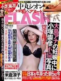 週刊FLASH(フラッシュ) 2019年1月1・8・15日号(1497号)