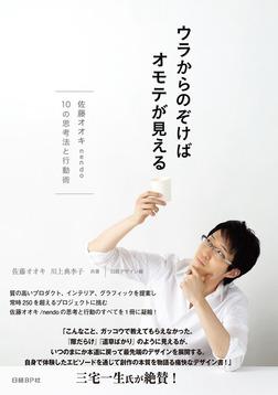 ウラからのぞけばオモテが見える 佐藤オオキ nendo・10の思考法と行動術-電子書籍