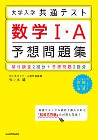 大学入学共通テスト 数学1・A予想問題集