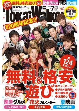 TokaiWalker東海ウォーカー 2016 7月号-電子書籍