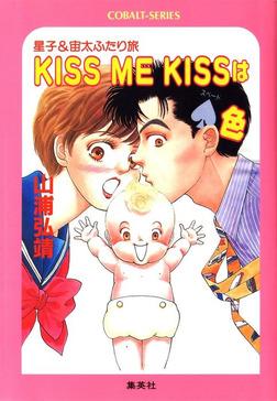 【シリーズ】KISS ME KISSはスペード色-電子書籍