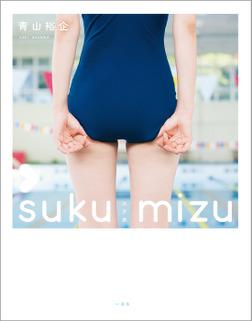 スク水 sukumizu-電子書籍