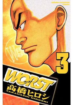 WORST(3)-電子書籍