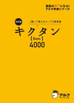 [音声DL付]改訂版 キクタン 【Basic】 4000-電子書籍