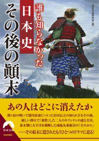 誰も知らなかった日本史 その後の顛末(青春文庫)