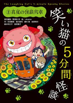 笑い猫の5分間怪談(2) 真夏の怪談列車-電子書籍