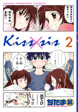 Kiss×sis 弟にキスしちゃダメですか?(2)-電子書籍