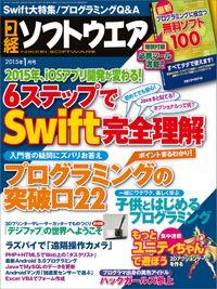 日経ソフトウエア 2015年 01月号 [雑誌]