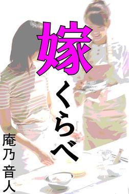 嫁くらべ-電子書籍