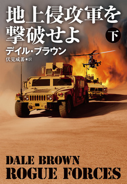 地上侵攻軍を撃破せよ(下)-電子書籍