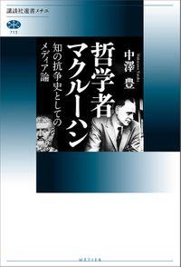 哲学者マクルーハン 知の抗争史としてのメディア論(講談社選書メチエ)