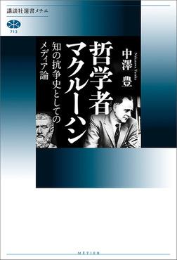 哲学者マクルーハン 知の抗争史としてのメディア論-電子書籍