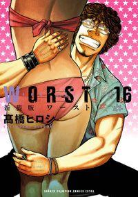 新装版 WORST 16